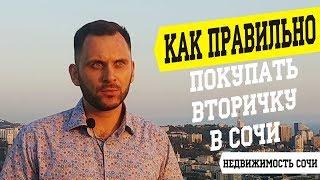 Как ПРАВИЛЬНО купить квартиру-вторичку в Сочи? #BogachkovTV