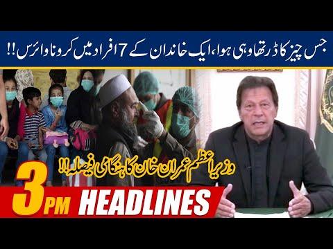 3pm News Headlines |  9 April 2020  | 24 News HD