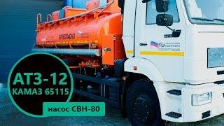 АТЗ-12 Камаз 65115-3964-50 (022, 2 секции, СВН-80, сп.м.)