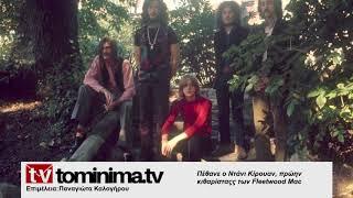 Πέθανε ο Ντάνι Κίρουαν, πρώην κιθαρίστας των Fleetwood Mac