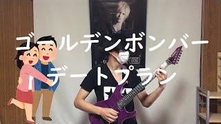 【ゴールデンボンバー】デートプラン ギター弾きました