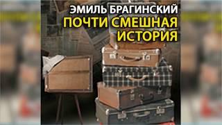 Почти смешная история, Эмиль Брагинский радиоспектакль слушать онлайн