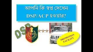 WHY YOU SHALL BE A DSP IN WEST BENGAL POLICE