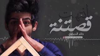 "جي اوڤر - "" انتهت قصتنه "" 2017 حصرياً #- G-OVR "" EnThat Qwsatna "" exclusive"