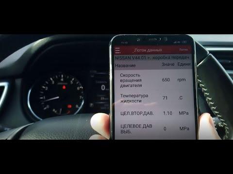 Быстрая проверка здоровья вариатора CVT JF016E. Stall Test Nissan Qashqai J11