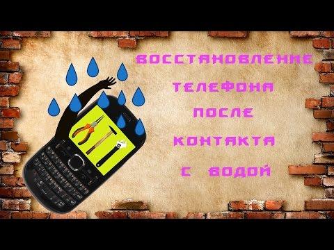 Ремонт телефона Nokia Asha 200.