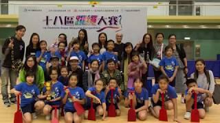 Publication Date: 2017-11-23 | Video Title: 「十八區跳繩大賽2017」- 大會提供片段