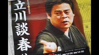 立川談春さんが、女性が落語家に向かない理由と多くの弟子を辞めさせた...