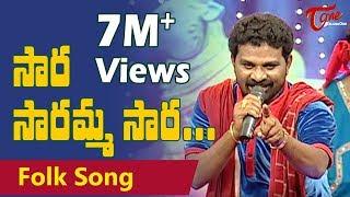 Sara Saramma Sara Song | Popular Telangana Folk Songs | Gidde Ram Narasaiah | TeluguOne