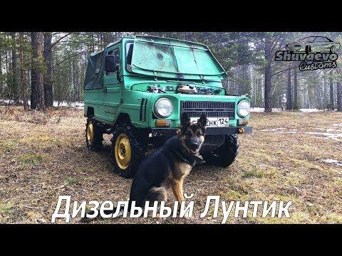 Дизельный ЛуАЗ 969
