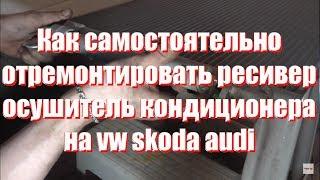 Ремонт радиатора кондиционера, осушителя VW AUDI SKODA