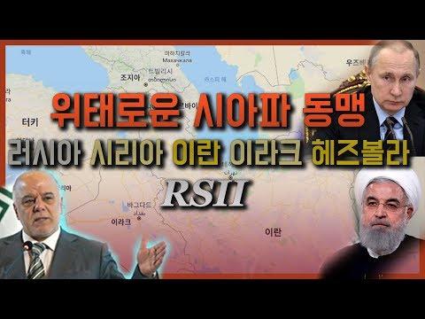 러시아 시리아 이란 이라크 헤즈볼라 동맹 해체되나?