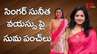 Anchor Suma Shocking Comments On Singer Sunitha Age | TeluguOne