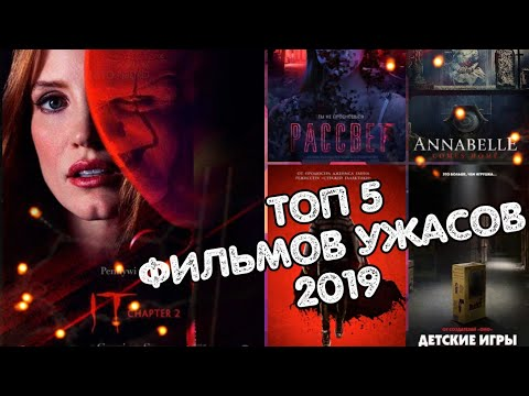 ТОП Фильмов Ужасов 2019 | Самые Страшные (По версии канала)
