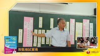 國小教甄複試實戰教學數位課程 何元亨老師【數位函授課程】