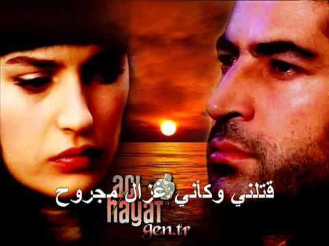 اغنية دموع الورد  ♥♥ Acı Hayat song