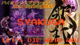 SYAKUGA - Let's DIE with Aku