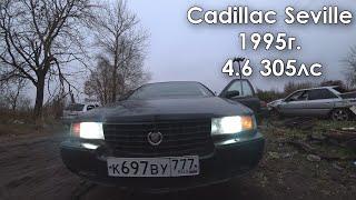 Купили Cadillac Seville, тест драйв по колхозному.  Сломался сразу???