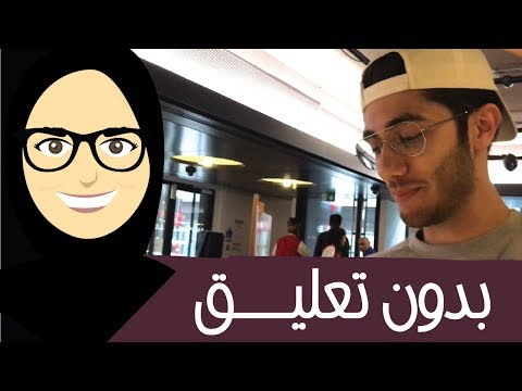 Download Youtube: بدون تعليق #ShogsThoughts