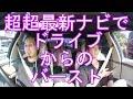 超最新最高峰ナビでドライブ!からのバーストw オサピーの休日!Vol.9