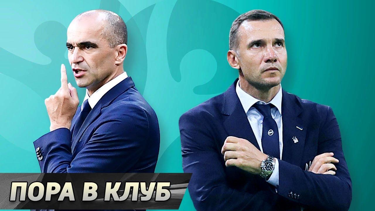5 тренеров сборных, которых ЖДЁМ В КЛУБЕ после Евро