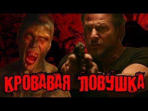 ТРЕШ ОБЗОР фильма КРОВАВАЯ ЛОВУШКА (ограбление по-вампирски)