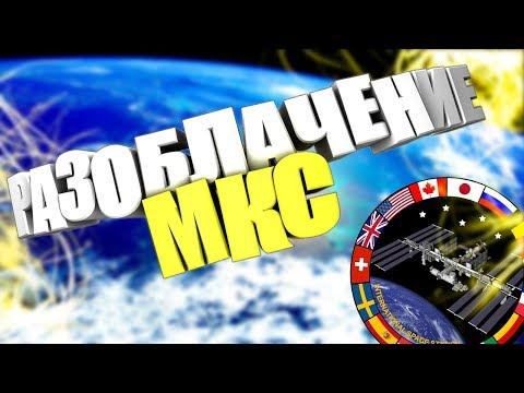 Разоблачение виртуальной МКС в Google панорамах на канале Макса Беляева.