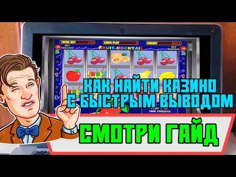 казино игровые автоматы с выводом денег