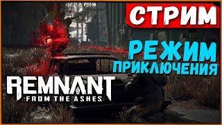Adventure Mode в Remnant from the Ashes - смотрим обнову | Кольцо Адмирала = сложно [Стрим]