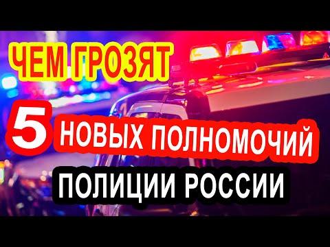 Права полиции расширят в России Чем могут грозить новые полномочия полицейских