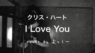 どうもよっしーです。 今回は、クリス・ハートさんの「I LOVE YOU」を歌...