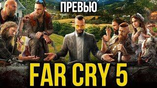 Far Cry 5 - Первые подробности