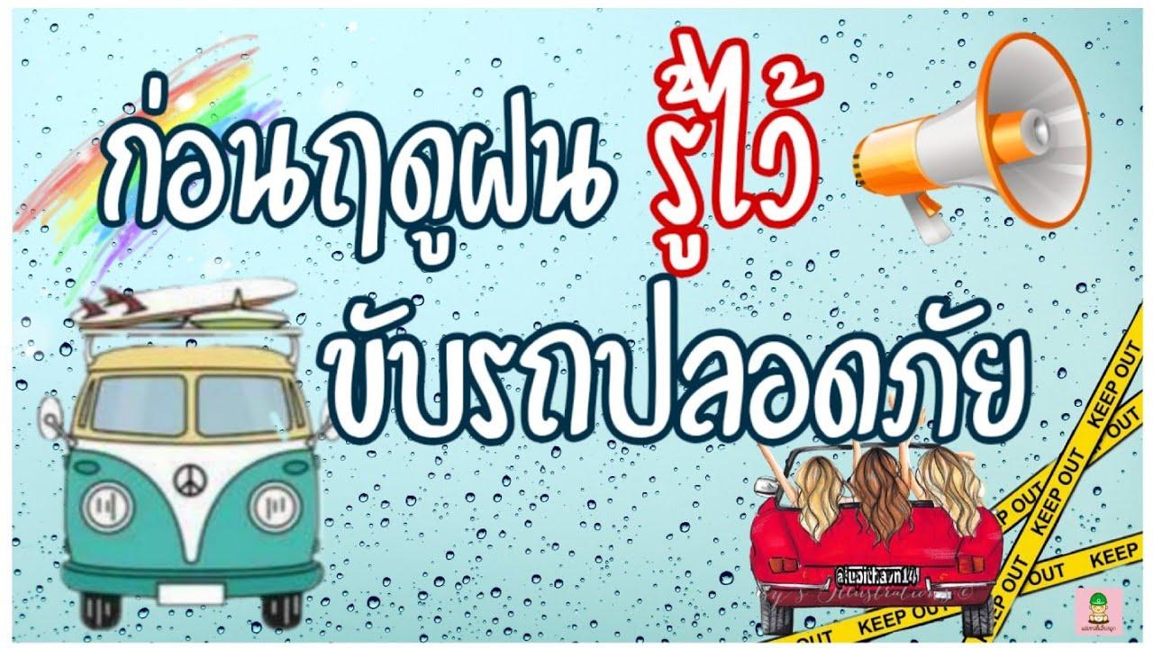 ขับรถหน้าฝนให้ปลอดภัย | Safety talk