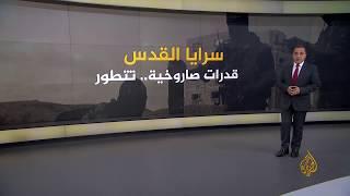 🇵🇸 سرايا #القدس.. قدرات صاروخية تتطور