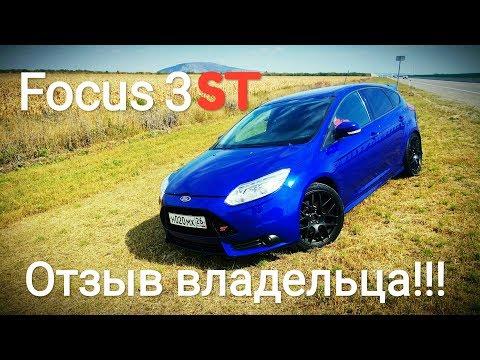 Ford Focus 3 ST - Отзыв владельца!!! ПЛЮСЫ и МИНУСЫ за 800-900 т.р. Замер 0-100