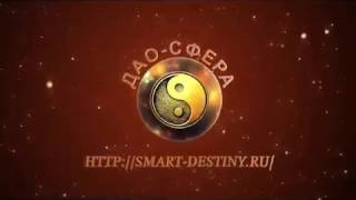Секреты денег   Обучение секретам Денежной Энергетики I Дмитрий Лаптев (Дао-Сфера)