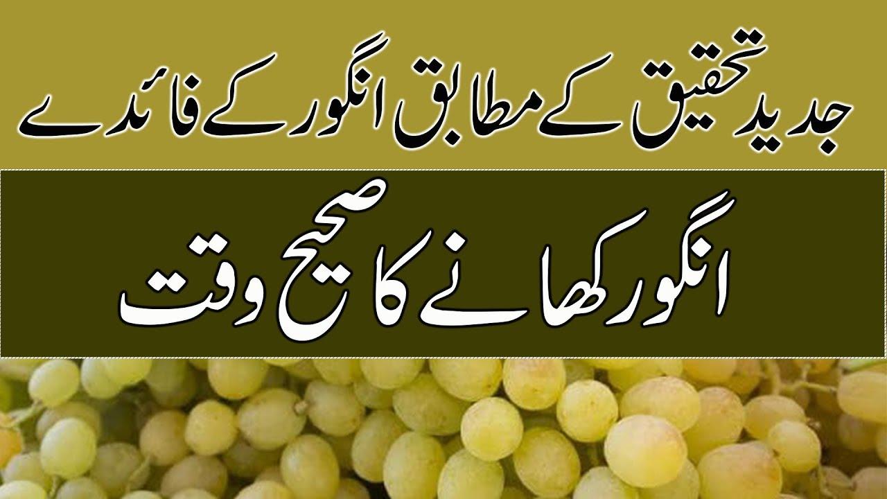 Health Benefits Of Grapes in Urdu By Dr Naveed | angoor ke fayde #1