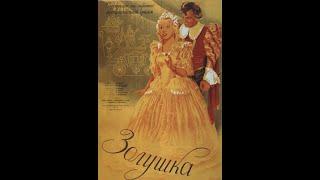 Золушка - фильм сказка 1947