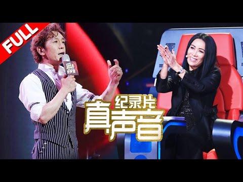 【独家幕后】《真声音》第1期: 【导师现场试录各种欢快】20160715《中国新歌声》纪录片 SING!CHINA Documentary [浙江卫视官方超清1080P]