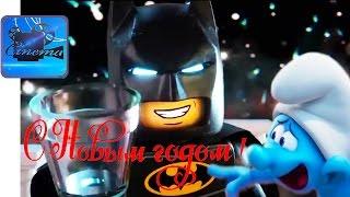С НОВЫМ ГОДОМ !!! - От Лего Бэтмена и Смурфиков