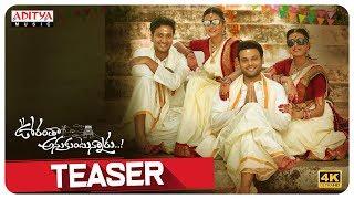 Oorantha Anukuntunnaru Teaser | Nawin Vijaya Krishna,Srinivas Avasarala,Megha Chowdary,Sophiya Singh