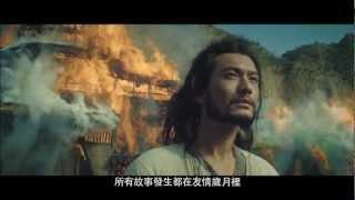 《血滴子》宣傳曲《友情歲月》 (國語) 作曲:陳光榮作詞:劉卓輝編曲:...