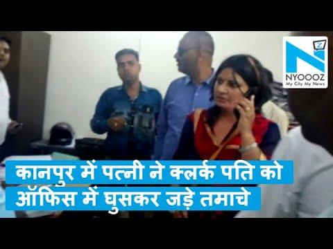 Kanpur में पत्नी ने Clerk पति को Office में घुसकर जड़े तमाचे, जमकर किया हंगामा | NYOOOZ UP