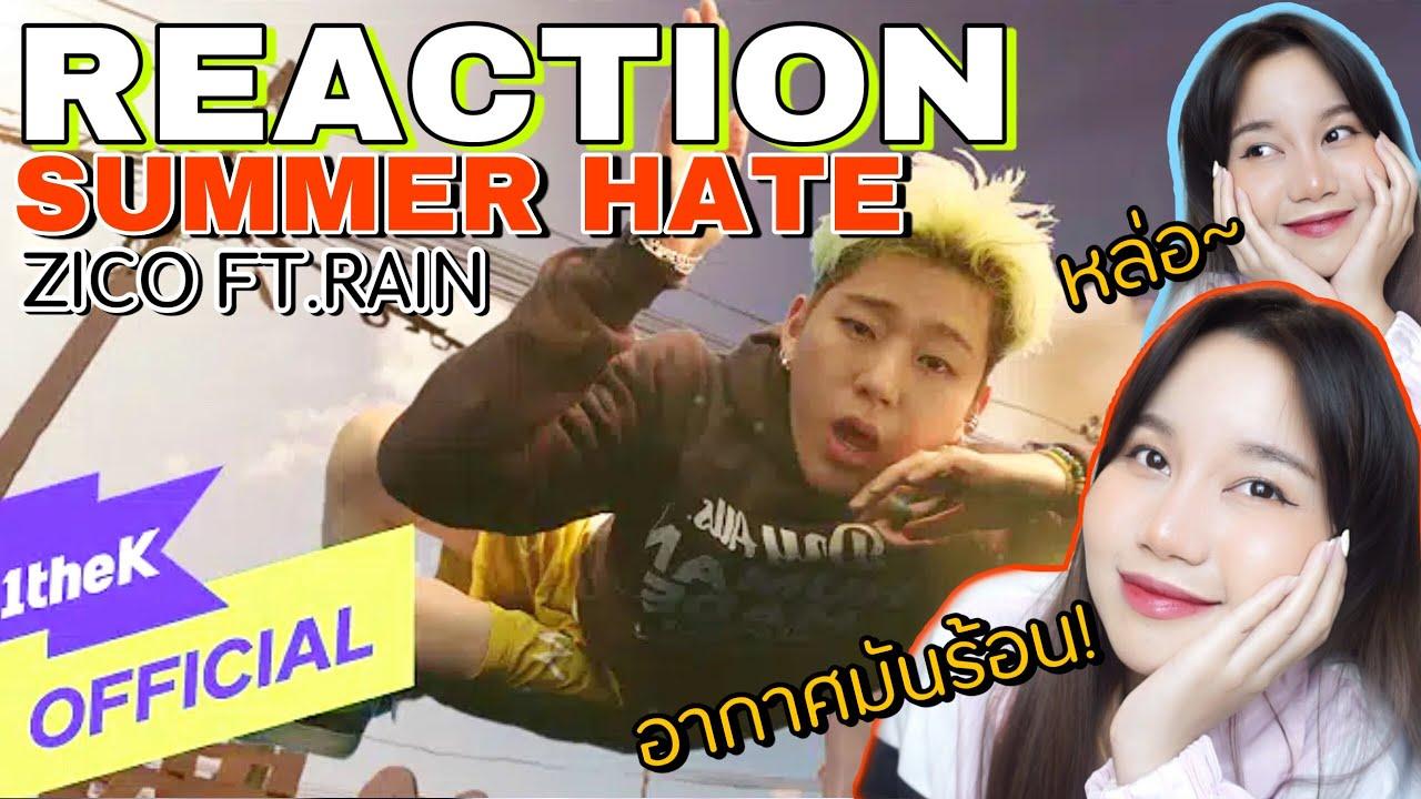 [REACTION] ZICO(지코) _ Summer Hate Feat. Rain(비) อากาศมันร้อยโว้ยยย🔥☄️   SMALLALIE รีแอคชั่น