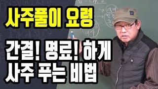 [대통인.com] 사주풀이 요령! 간결하고 명료하게 사주푸는 비법 - 박창원 선생님