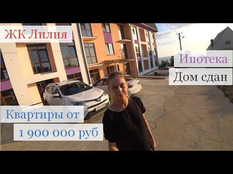 Квартиры в Сочи от 1.9 млн. ЖК Сочи. Доступная недвижимость в Сочи. ЖК Лилия.