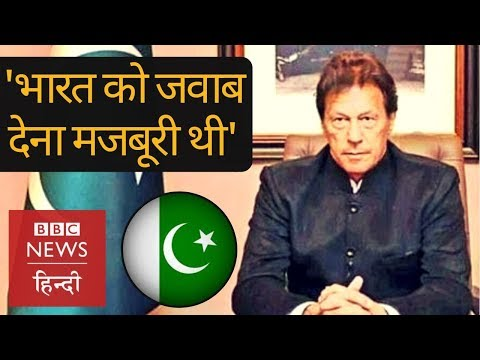 Pakistan's PM Imran Khan says, we don't want War with India (BBC Hindi)