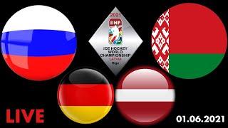 ЧМ 2021 по хоккею Россия Беларусь Германия Латвия Смотрим матчи 01 06 2021