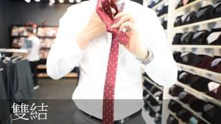 賣領帶20年的老經驗教你 1分鐘 快速打出紮實好看的領帶溫莎結  職場新人必備  1080p  full hd