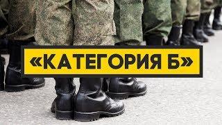 Категория годности Б   Категории годности к военной службе
